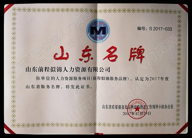 山东名牌证书1